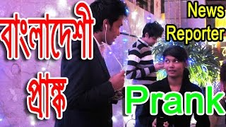 Bangladeshi prank ( News Reporter ) . Bangla funny video by Dr.Lony .