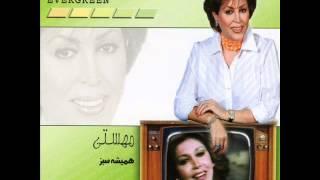 Mahasti - Hamisheh Sabz | مهستی  - همیشه سبز