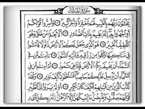 سورة الملك بصوت الشيخ وليد ابراهيم الفلوجي