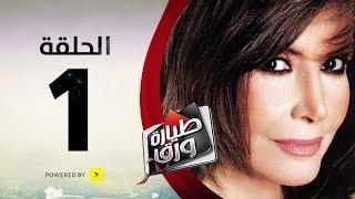 مسلسل طيارة ورق - الحلقة 1 الأولى - بطولة ميرفت أمين | Tayara Waraq Series - Ep 01