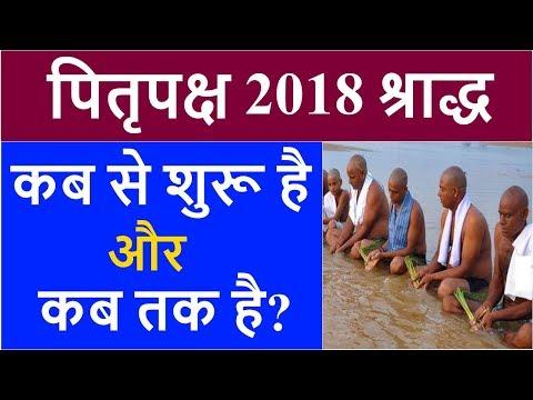 पितृपक्ष 2018: श्राद्ध कब से शुरू है और कब तक है? | Pitra Paksha | Shradh 2018 Start date & End date