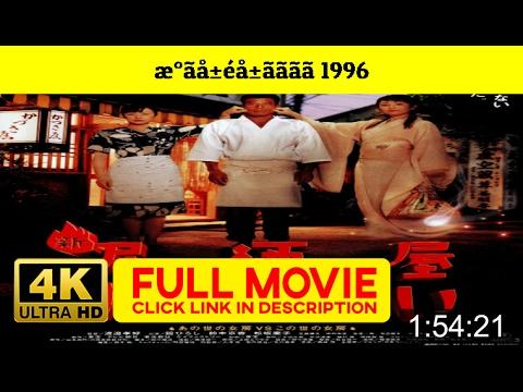 新 居酒屋ゆうれい 1996 FuII'-Movi'estream