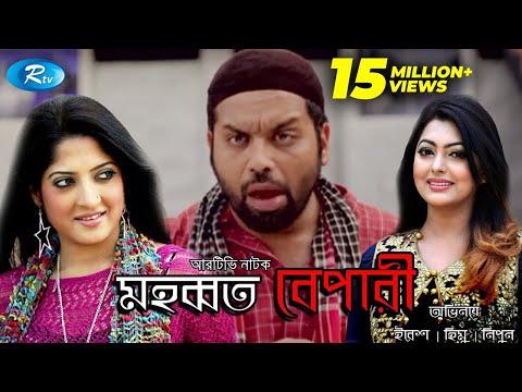 Xxx Mp4 Mohobbot Bepari Jaker Himu Nipun Eid Special Drama Rtv 3gp Sex
