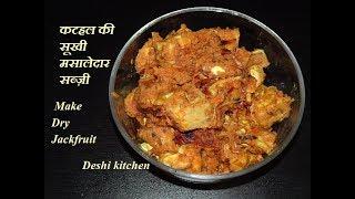 कटहल की सूखी मसालेदार सब्ज़ी || How To Make Dry Jackfruit || Kathal Ki Sukhi Sabzi || Deshi kitchen