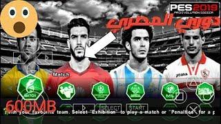حصريا لعبة بيس 19 | PES 2019 PSP الدوري المصري باخر الانتقالات (أوجة شبة واقعية)
