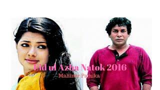 Mahiner Paduka  Bangla eid ul azha natok 2016  Mossaraf Karim.Tisha