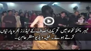 Leaked Video of PTI leaders enjoying Mujra Party after winning  elections