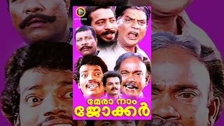 Malayalam Comedy movies full Movies   Mera naam Jocker   Malayalam Comedy movie   Malayalam movies