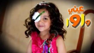 عيني واوا - رنده صلاح الكردي  | قناة كراميش Karameesh Tv