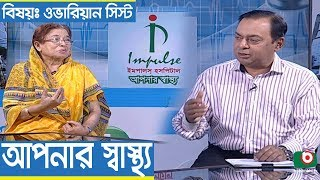 Health Program   Apnar Sastho   Ovarian Cyst   Dr. Suraia Chowdhury with Dr. Iqbal Hasan