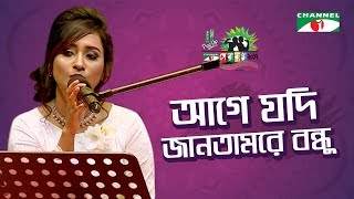 Age Jodi Jantam Re Bondhu | Anisha |  Shera Kontho 2017 | Channel i TV