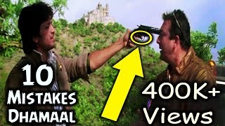 Dhamaal movie 10 Mistakes