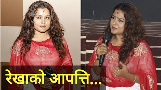 अनमाेल र राजेश हमाल लाई मेघास्टार र महानायक भनेकोमा रेखा थापाको आपत्ति   Rekha, Anmol, Rajesh Hamal