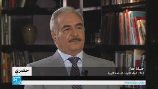 عندما يتحدث المشير خليفة حفتر عن قطر.. ماذا يقول؟