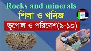Differences between Rocks and Minerals: শিলা ও খনিজ (মাধ্যমিক ভূগোল)