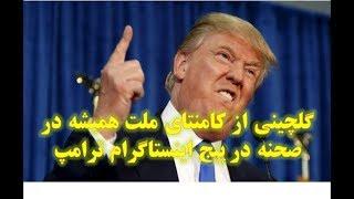 گلچینی از کامنتای خنده دار ایرانی در پیج اینستاگرام دونالد ترامپ آخر خنده