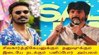Dhanush Vs Sivakarthikeyan The Real Cold War Exposed - Must Watch
