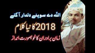 Zaman Bradran Latest New Natt 2018_ Allah De Sohnay Dildar Aa Gaye Very Beautiful Natt With Duff