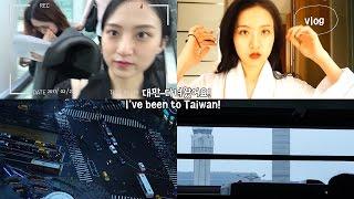 ENG) 대만 다녀왔어요! I've been to Taiwan!ㅣEVA