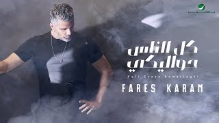 Fares Karam ... Kell Enass Hawallayki - ًWith Lyrics | فارس كرم ... كل الناس حواليكي - بالكلمات