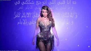 OPPA - haifa wehbe