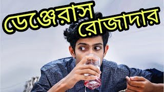 Bangla New Funny Video | ডেঞ্জেরাস রোজাদার | Ramadan Special | New Video 2017 | The Ajaira LTD.