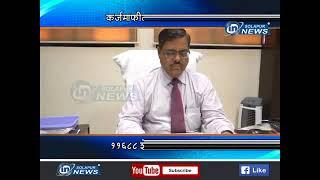 BANK OF INDIA KARJMAFI | 20 06 2018 | IN SOLAPUR NEWS