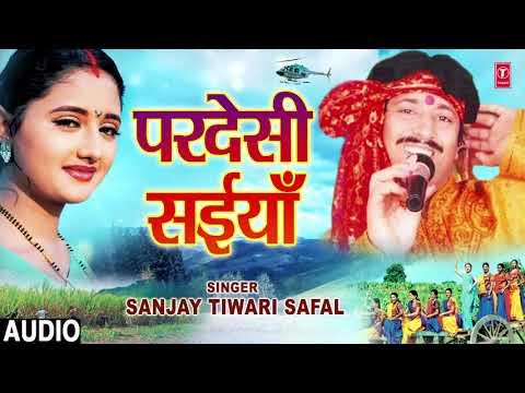 PARDESI SAIYAN   Latest Bhojpuri Lokgeet Song 2019   Singer - SANJAY TIWARI SAFAL   HamaarBhojpuri