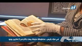 في مزاد باريس.. مخطوطة عتيقة بيعت بأكثر من 4 ملايين يورو