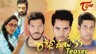 Raja Meeru Keka Movie Teaser | Anchor Lasya Debut Film | Revanth, Lasya, Taraka Ratna, Noel, Hemanth