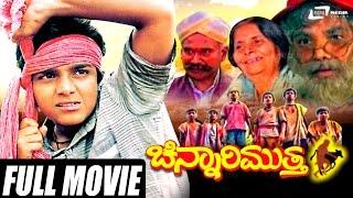 Chinnari Muttha – ಚಿನ್ನಾರಿ ಮುತ್ತ| Kannada Full HD Movie | H G Datthathreya, Master Vijay Raghavendra