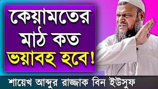 Bangla Waj Keyamoter Kothin Obostha by Abdur Razzak bin Yousuf | Free Bangla Waz