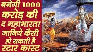 बनने जा रही है 1000 Cr की The Mahabharata Movie, जानिए क्या हो सकती है फिल्म की Star Cast