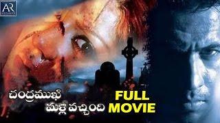 Chandramukhi Malli Vachindi Horror Telugu Full Movie | AR Entertainments