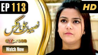 Drama | Naseebon Jali Nargis - Episode 113 | Express Entertainment Dramas | Kiran Tabeer, Sabeha