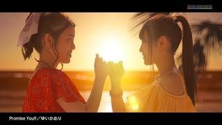ゆいかおり「Promise You!!」MUSIC VIDEO(short ver.)