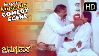 Doctor Doddanna and Tennis Krishna Killed Patient - Kannada Comedy Scenes - Minugu Thare