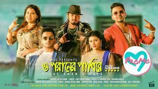 O Poraner Pakhire (Promo) | Belal Khan | Puja | Bangla New Song 2018