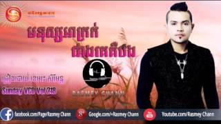 មនុស្សអាក្រក់ជាងគេគឺបង-ខេមរៈ សិរីមន្ត/Monus Ah krok chheng ke ker Bong-Sereymun/Sunday CD Vol 2017