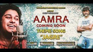 AAMRA - Short Film - THEME SONG | 2017 | Arijit Mukherjee