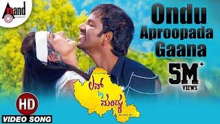 Ondu Aproopada Gaana | Love In Mandya| Ninasam Sathisha,Sindhu Loknath | Latest Kannada