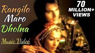 Rangilo Maro Dholna - Arbaaz Khan, Malaika Arora - Music Video - Pyar Ke Geet