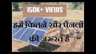 हमें कितने सौर पैनलों की ज़रूरत है (Hindi)  Solar Panel  Battery  Solar Power (ऊर्जा)   PlugInCaroo