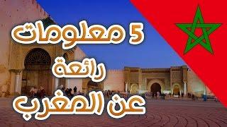 5 معلومات رائعة عن المغرب لن تخطر أبدا في بالك