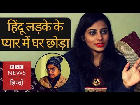 Xxx Mp4 Muslim Girl Left Her Home To Marry A Hindu Boy BBC Hindi 3gp Sex