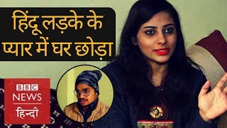 Muslim girl left her home to marry a Hindu boy (BBC Hindi)