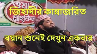 Mawlana Eliasur Rahman Zihadi । জিহাদীর কান্নাজরিত বয়ান শুনেই দেখুন একবার