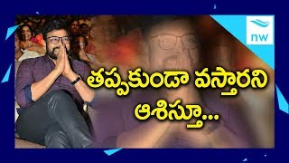 Tollywood Big Celebrities Going To Attend Chiru New Movie Motion Poster Launch Event | New Waves