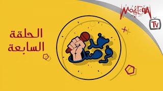 Moseeqa Talents - برنامج خد فرصتك لاكتشاف المواهب - الحلقة السابعة - محمد فؤاد