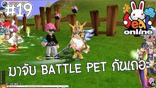[LIVE]SEAL RETURN #19 : มาจับ Battle Pet กันเถอะ !!!